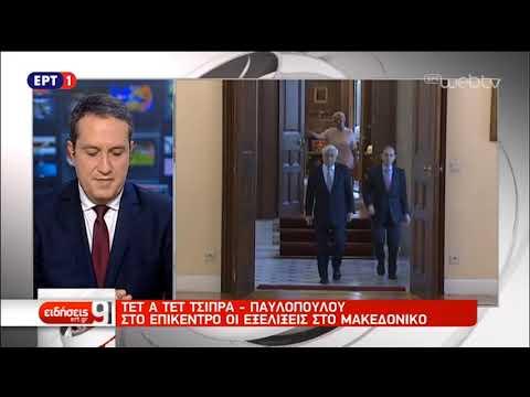 Ενημέρωση Π.Γ. ΣΥΡΙΖΑ από τον πρωθυπουργό | 20/10/2018 | ΕΡΤ