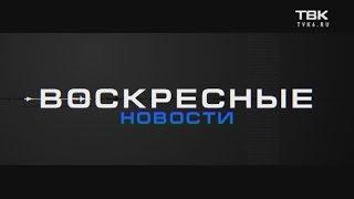 Выпуск Новостей ТВК от 26 марта 2017 года