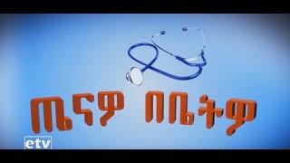 #etv ጤናዎ በቤትዎ የህጻናት አመጋገብን በተመለከተ .… ነሐሴ 11/2011 ዓ.ም