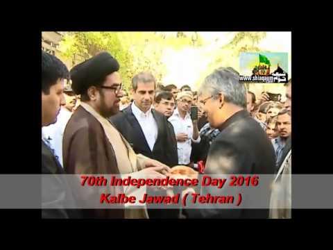 स्वतंत्रता दिवस समारोह : ईरान में शिया धर्म गुरु मौलाना कल्बे जव्वाद ने झंडा फहराया
