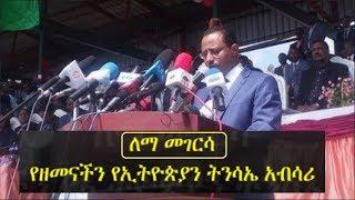 Ethiopia needs more people like Lemma Megersa!! | ለማ መገርሳ - የዘመናችን የኢትዮጵያን ትንሳኤ አብሳሪ