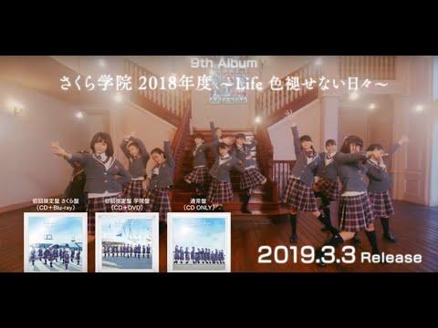 さくら学院 9th Album「さくら学院 2018年度 ~Life 色褪せない日々~」ダイジェスト映像