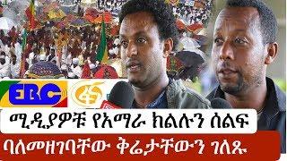 Ethiopia: ኢቢሲ፣ፋና፣ ዋልታና ሌሎች የመንግስት ሚዲያዎች የአማራ ክልልን ሰለፍ ባለመዘገባቸው ነዋሪዎች ቅሬታቸውን ገለጹ | Ethiopian Orthodox