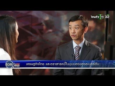 รวยหุ้นรวยลงทุน |เศรษฐกิจไทย และตราสารหนี้ในมุมมองของอเบอร์ดีน | 12 ธ.ค. 60