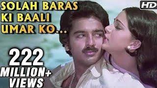 Video Solah Baras Ki Baali Umar - Ek Duuje Ke Liye - Kamal Hasan & Rati Agnihotri - Old Hindi Song MP3, 3GP, MP4, WEBM, AVI, FLV September 2019