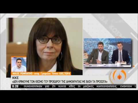 Το ΚΚΕ για την υποψηφιότητα Σακελλαροπούλου | 16/01/2020 | ΕΡΤ