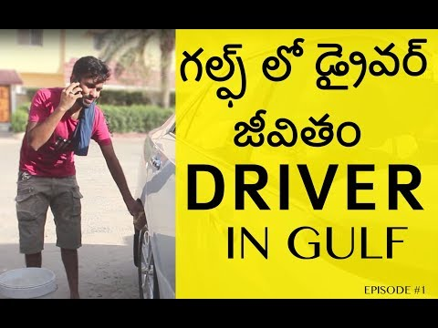 || GULF DRIVER || WEB SERIES EPISODE 1