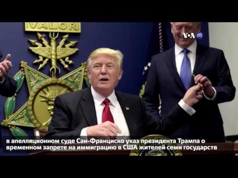 Новости США за 60 секунд 06 февраля 2017 - DomaVideo.Ru