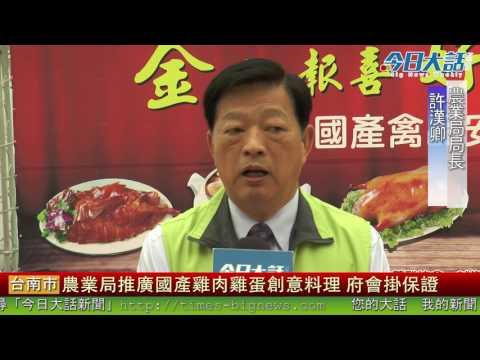農業局推廣國產雞肉雞蛋創意料理 府會掛保證