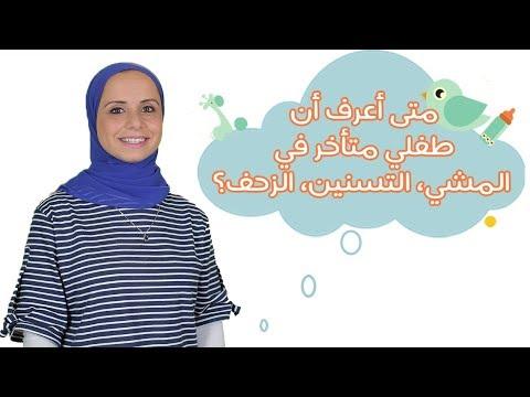 العرب اليوم - متى أعرف أن طفلي متأخر في مراحل التطور المختلفة