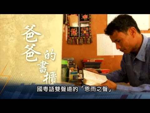 電視節目 TV1274 爸爸的書櫃