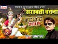 सरस्वती पूजा गीत 2018 | Maithili Sarswati Puja Song 2018 | Madhav Rai
