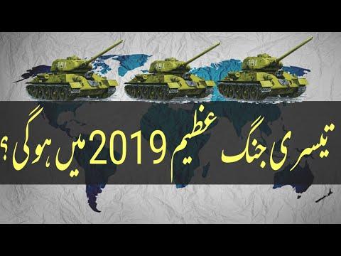 World War 3 | What Are The Chances Of World War 3 | Urdu/Hindi