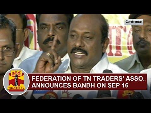 Federation-of-TN-Traders-Association-announces-Bandh-on-Sep-16-against-Karnataka-Govt-Thanthi-TV