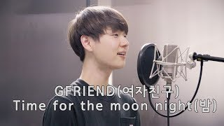 Video GFRIEND(여자친구) _ Time for the moon night(밤) (Cover by Dragon Stone) MP3, 3GP, MP4, WEBM, AVI, FLV Juli 2018