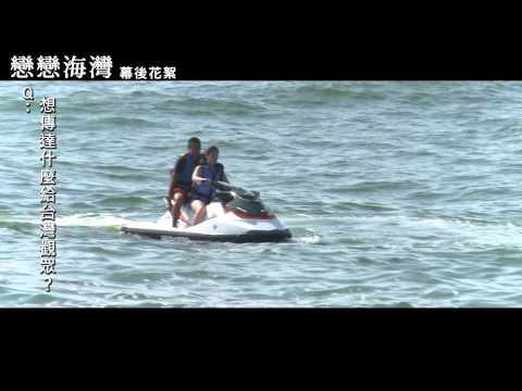 【戀戀海灣】幕後花絮#1 導演QA篇