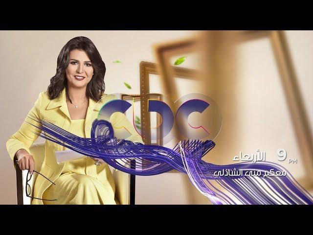 الحاجة فاطمة عيد ونجوم برنامج it's showtime في معكم مني الشاذلي الأربعاء الـ9 مساء على cbc