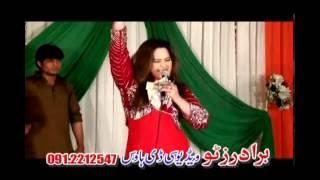 Nadia Gul New Song 2016 Ta Sara Meena Kawom.