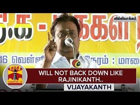 Will-not-back-down-like-Rajinikanth--Vijayakanth-ThanthI-TV