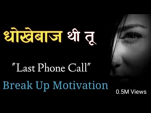 """Last Phone Call"" BREAK UP MOTIVATION 