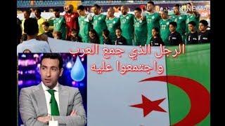 هكذا رد / الشعب الجزائري / على / ابو تريكة / بعد الفوز على نيجيريا