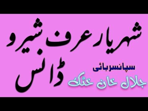 Video Jalal Khan Khattak Sheroo Dance in Dubai 00971556757519 download in MP3, 3GP, MP4, WEBM, AVI, FLV January 2017