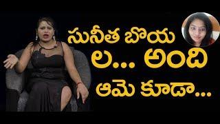 Video Sona Rathod Talk About Sunitha boya ||Aone Celebrity MP3, 3GP, MP4, WEBM, AVI, FLV Januari 2019