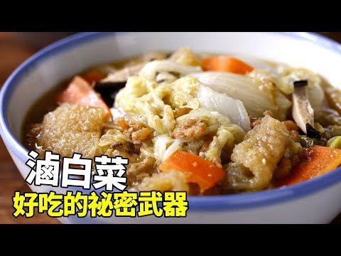 滷白菜好吃的祕密武器   古早味白菜滷