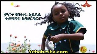 Ethiopian Balageru Idol Best Performance By Kidist Tadesse