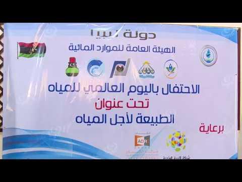 احتفال باليوم العالمي للمياه