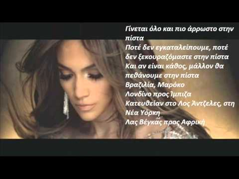 Jennifer Lopez - On The Floor Ft. Pitbull (Greek Lyrics)