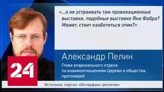 РПЦ посоветовала Пиотровскому не устраивать провокационные выставки в Эрмитаже
