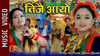 Teejai Aayo - Pramila Pun