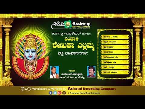 Enthaki renuka Yellamma || Jukebox || Bhajanapada || Lingadalli Chandrashekar