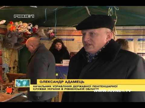 Рівненські пенітенціарії влаштували благодійний ярмарок [ВІДЕО]