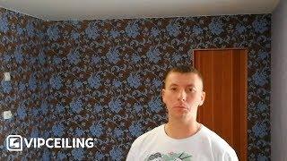 Матовый потолок 19 м<sup>2</sup>