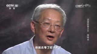 Download Video 20170119 人物  汉语拼音父 周有光 MP3 3GP MP4