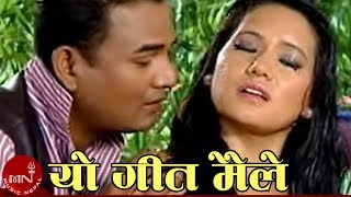 Yo geet maile By Ramji Khand and Bishnu Majhi