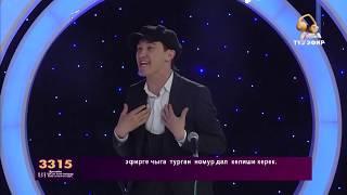 """""""СОНУН SHOW"""" конокто таланттуу ырчы Бакас"""