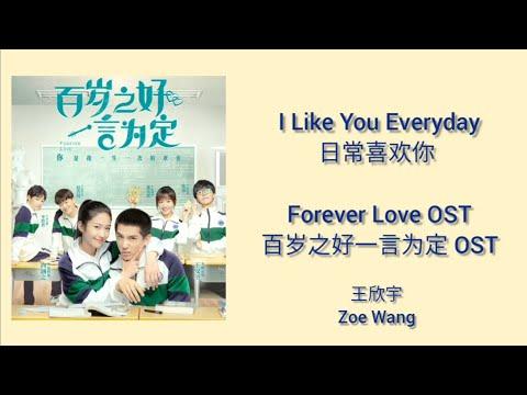 Forever Love 百岁之好一言为定 OST (LYRIC/ENG/INDO/JPN)   I Like You Everyday ( 日常喜欢你 ) видео