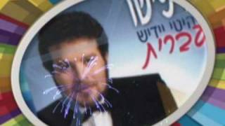 9 אוקטובר 2009 ... Mix - דודו פישר יידיש קינדר יוראן yiddish songsYouTube · מחרוזת יידיש - A Yiddish nmedley - Duration: 4:45. TheYiddishtheater 446,665 views · 4:45.