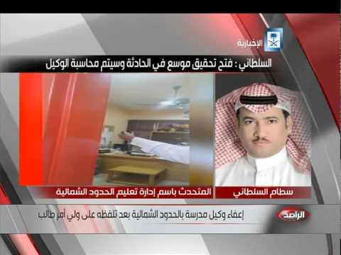 #فيديو :: إعفاء وكيل مدرسة بالحدود الشمالية تلفظ على ولي أمر الطالب