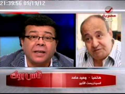 وحيد حامد يفتح النار على مرسي ويصف قنديل بالقاتل