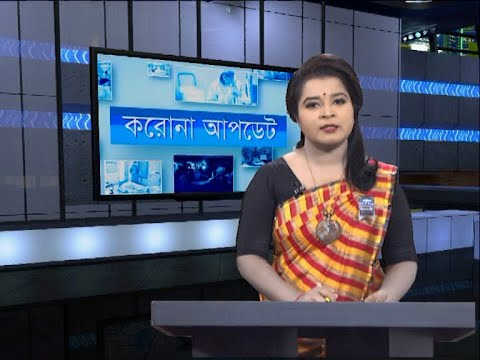 04 pm Corona Bulletin || করোনা বুলেটিন || 01 August 2020 || ETV News