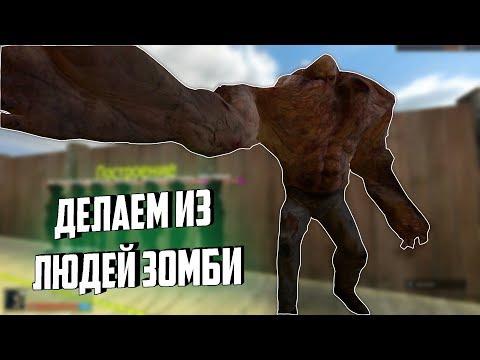 Garrys Mod - ВОРУЕМ ЛЮДЕЙ ИЗ ГОРОДА  Garry's mod (Gmod) - DARK RP
