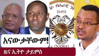 Ethiopia: የኢትዮታይምስ የዕለቱ ዜና | EthioTimes Daily Ethiopian News  | OLF |  አብን