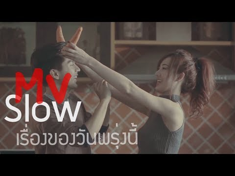 เรื่องของวันพรุ่งนี้ - ต๋อง วัฒนา Slow  [ Official MV ]