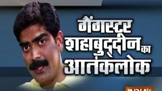 Mohammad Shahabuddin: The Gangster Who Rules over Siwan District