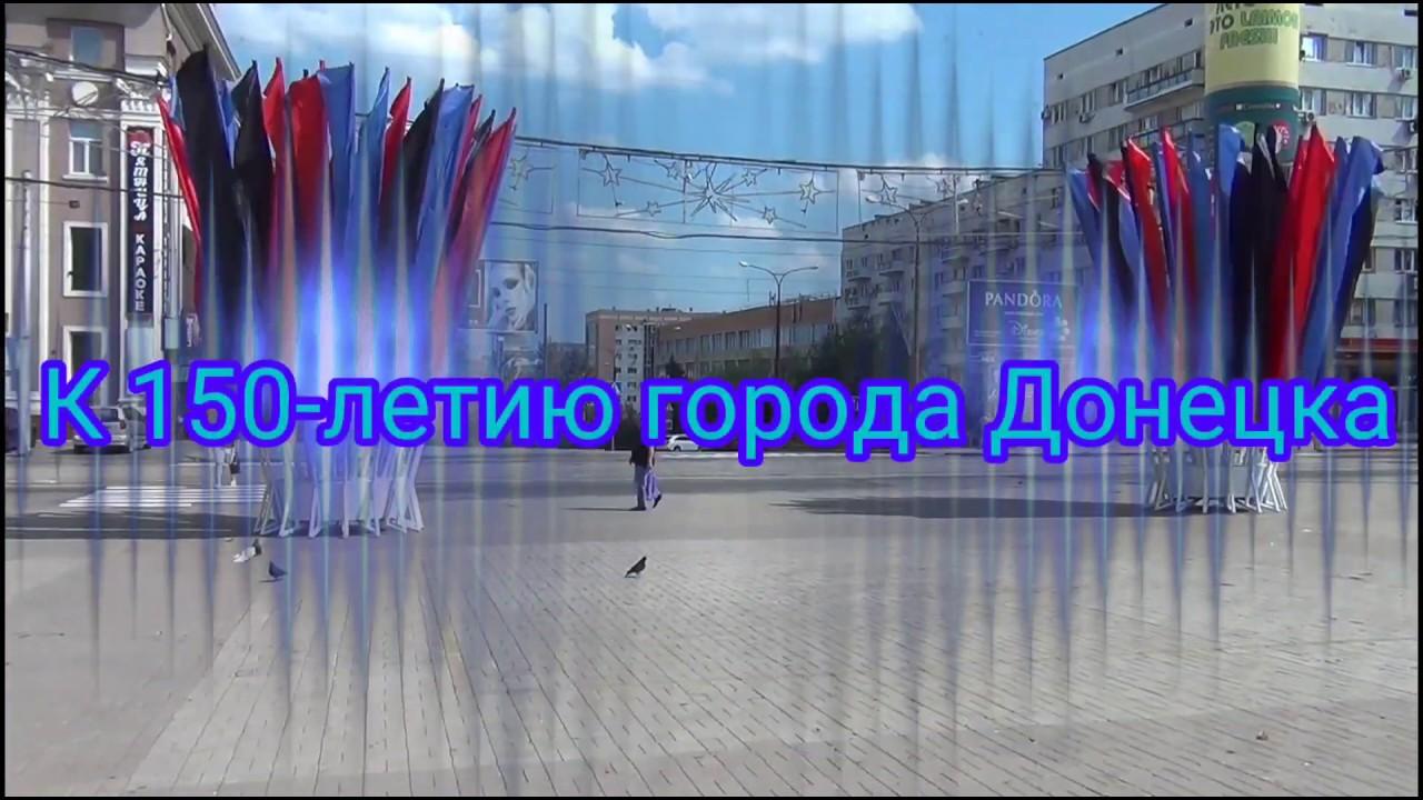 День Города Донецка 2019