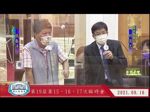 1100916彰化縣議會第19屆第15、16、17次臨時會(另開Youtube視窗)